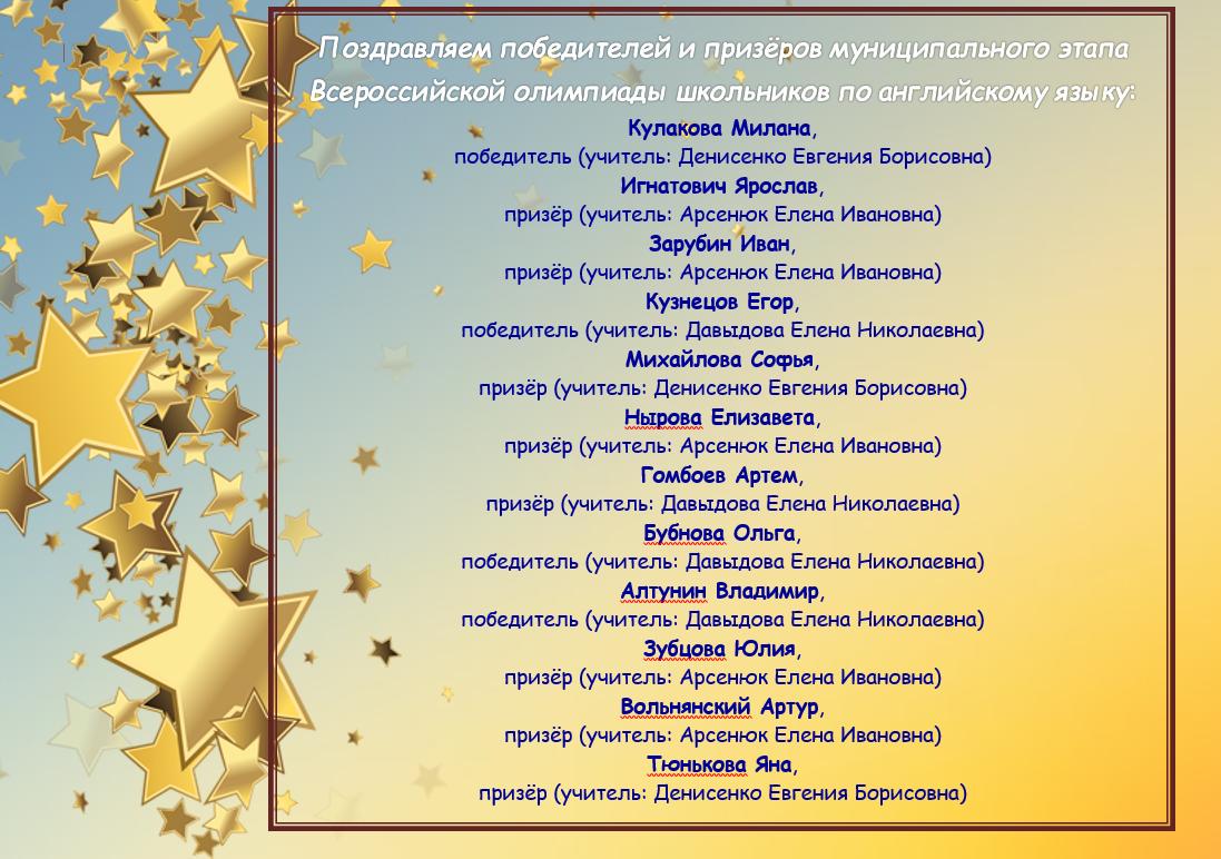 Тексты поздравления победителям в олимпиаде